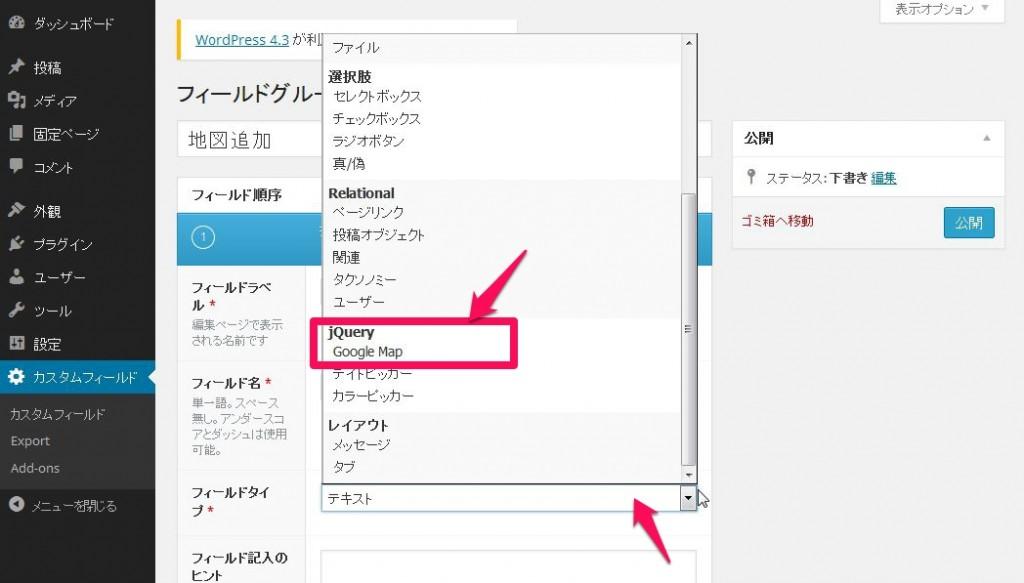 AFC_googlemap選択